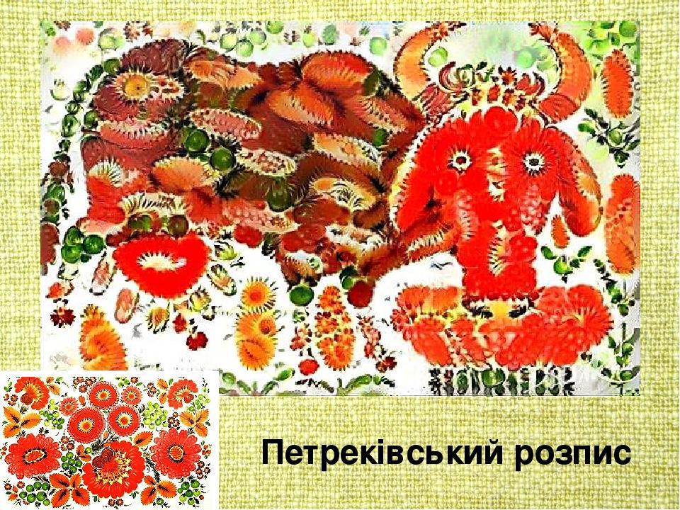 Петреківський розпис к