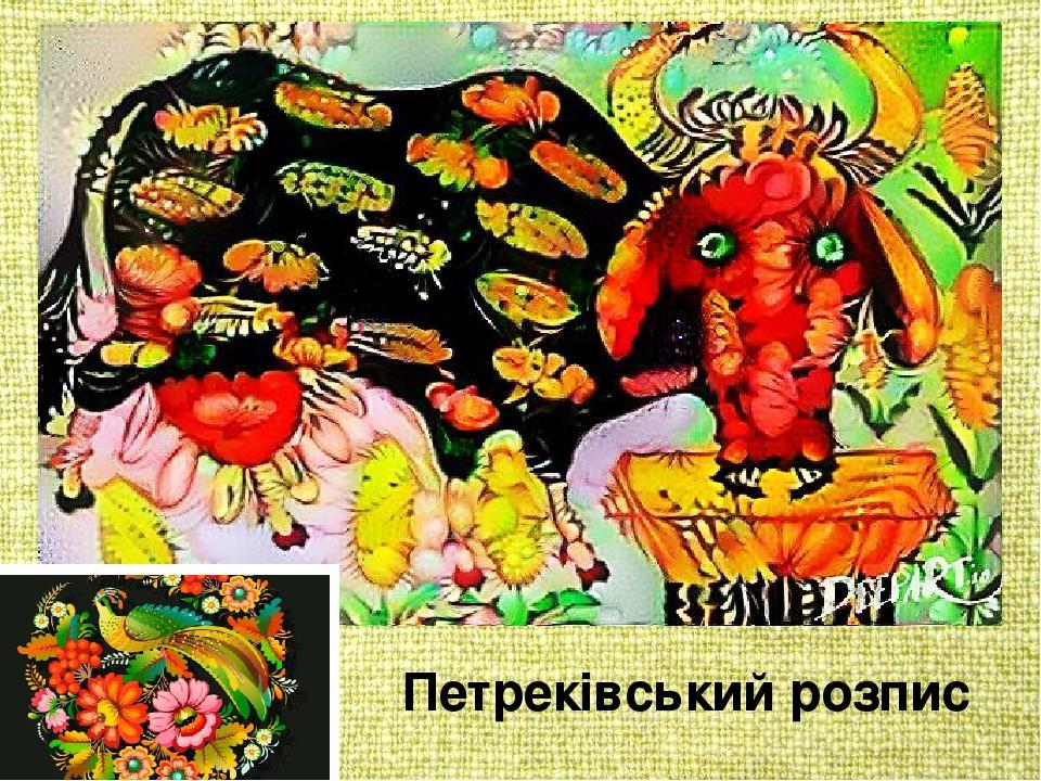 Петреківський розпис