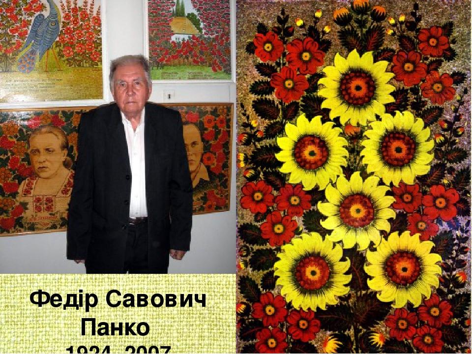 Федір Савович Панко 1924 -2007