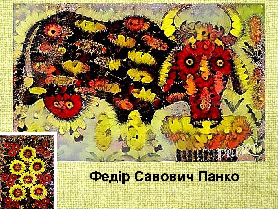 Федір Савович Панко