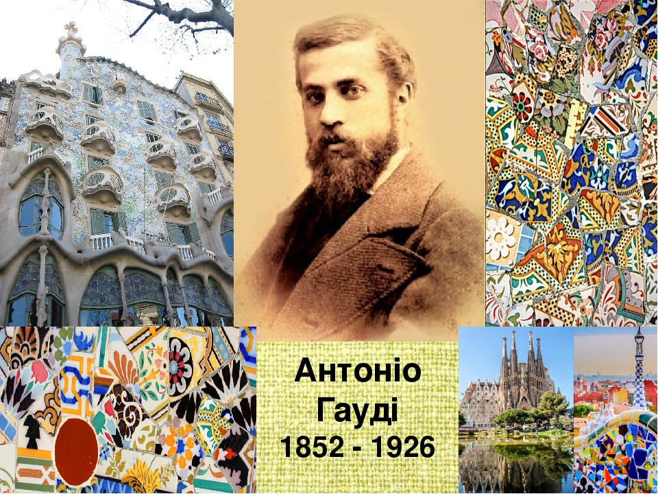 Антоніо Гауді 1852 - 1926