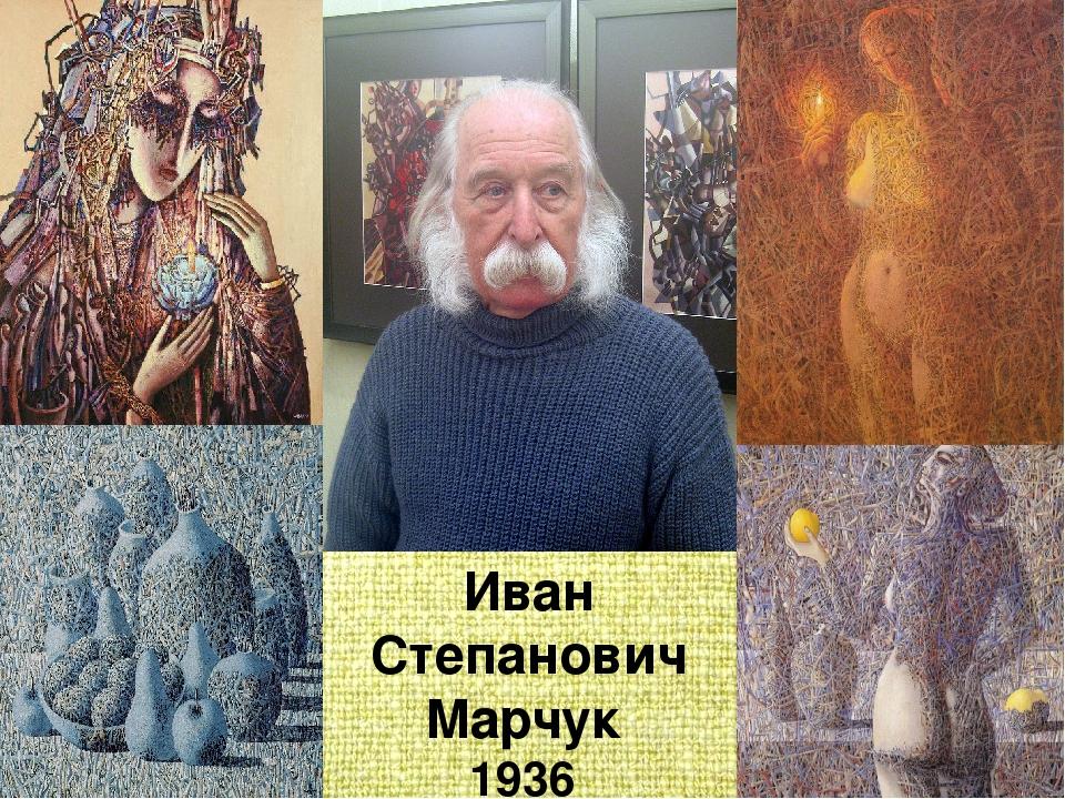 Иван Степанович Марчук 1936