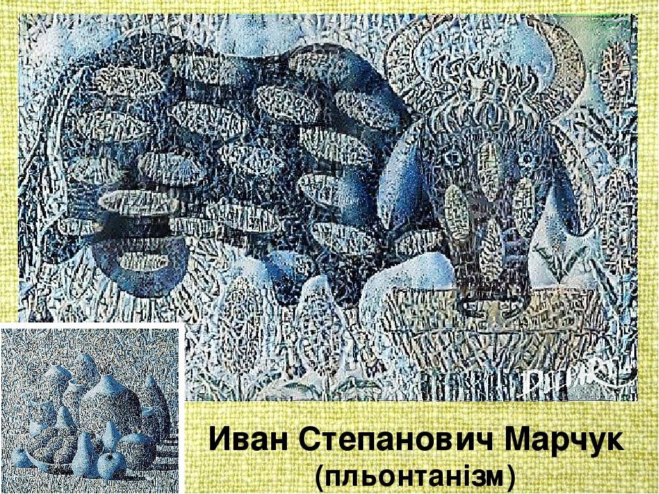 Иван Степанович Марчук (пльонтанізм)