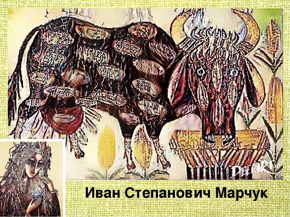 Иван Степанович Марчук