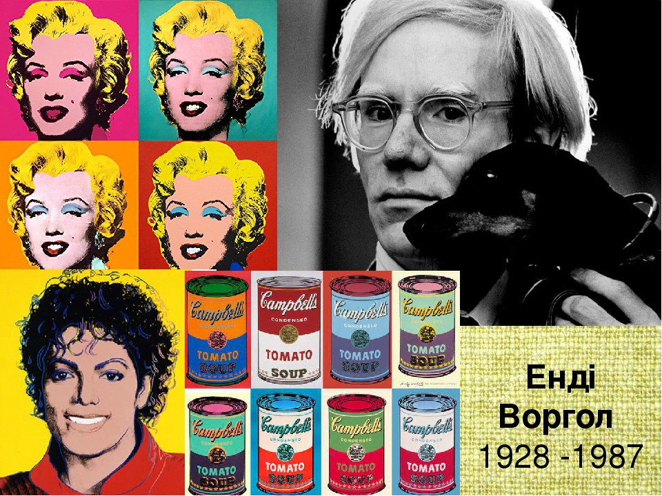 Е́нді Во́ргол 1928 -1987