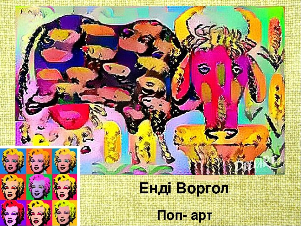 Поп- арт Е́нді Во́ргол