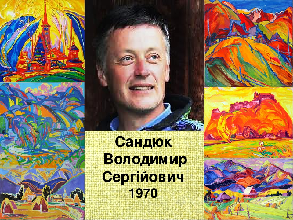 Сандюк Володимир Сергійович 1970