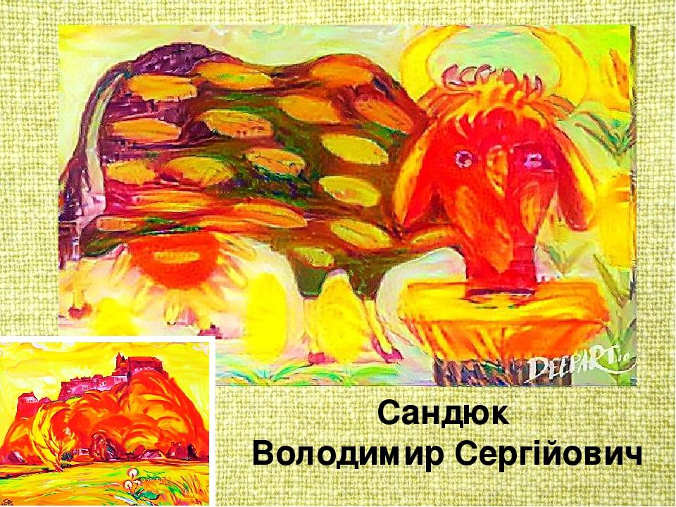 Сандюк Володимир Сергійович