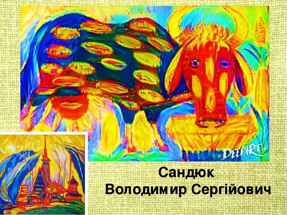 Техніки виконання Сандюк Володимир Сергійович