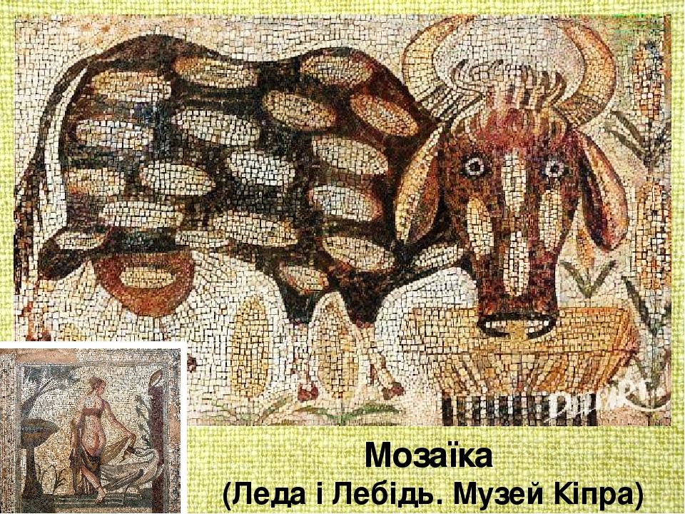 Мозаїка (Леда і Лебідь. Музей Кіпра)