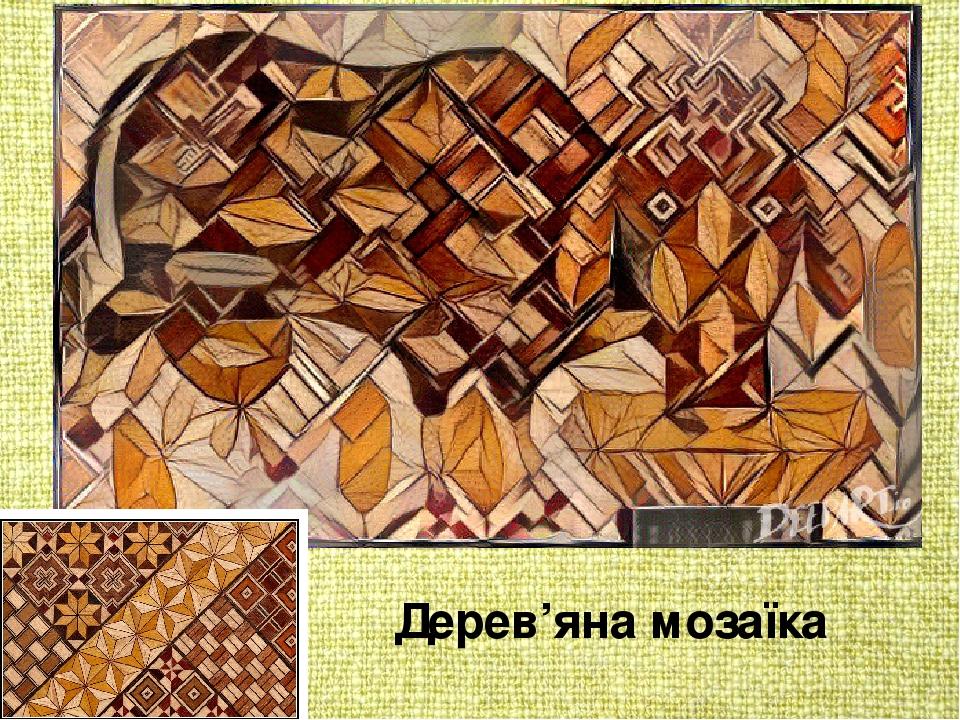 Дерев'яна мозаїка