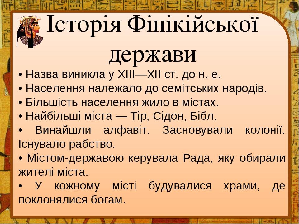 Історія Фінікійської держави • Назва виникла у XIII—XII ст. до н. е. • Населення належало до семітських народів. • Більшість населення жило в міста...
