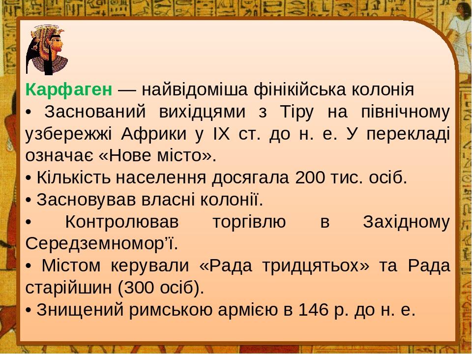 Карфаген — найвідоміша фінікійська колонія • Заснований вихідцями з Тіру на північному узбережжі Африки у IX ст. до н. е. У перекладі означає «Нове...