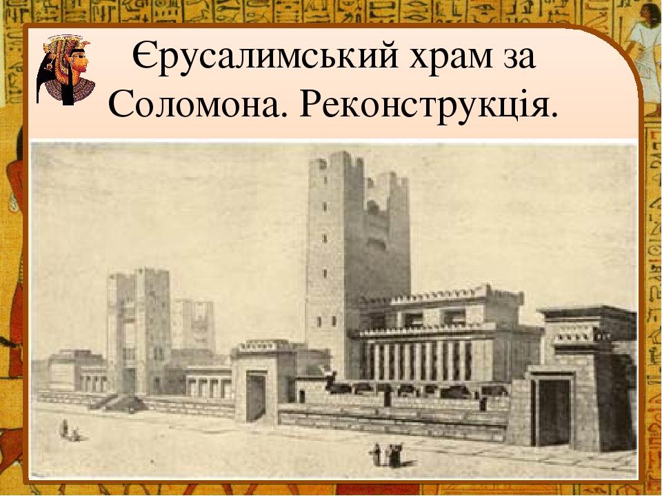 Єрусалимський храм за Соломона. Реконструкція.