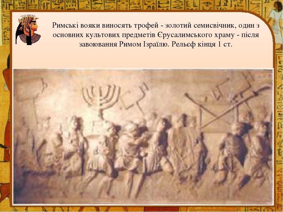 Римські вояки виносять трофей - золотий семисвічник, один з основних культових предметів Єрусалимського храму - після завоювання Римом Ізраїлю. Рел...
