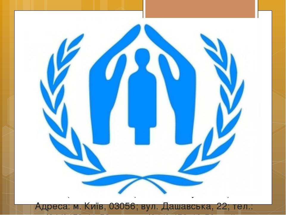Допомога біженцям України Благодійний фонд «РОКАДА» (соціальна допомога) сайт: [mailto: office@rokada.org.ua office@rokada.org.ua] Відділ у справах...