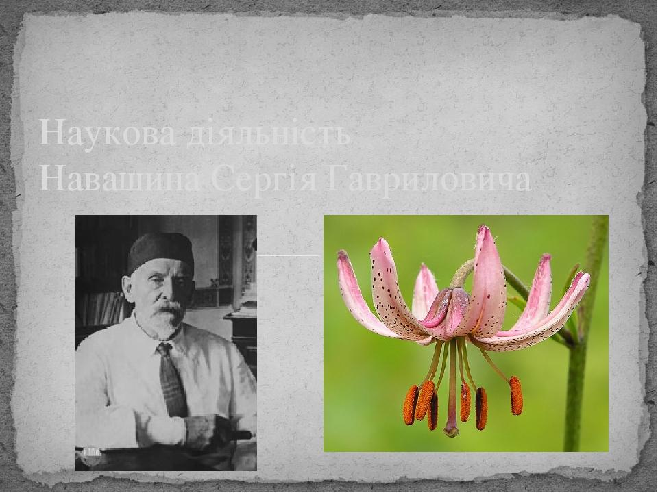 Наукова діяльність Навашина Сергія Гавриловича