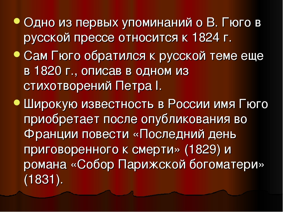 Одно из первых упоминаний о В. Гюго в русской прессе относится к 1824 г. Сам Гюго обратился к русской теме еще в 1820 г., описав в одном из стихотв...