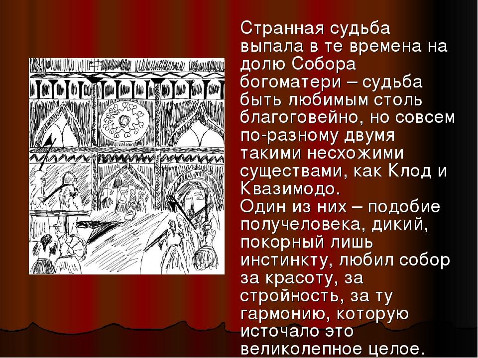 Странная судьба выпала в те времена на долю Собора богоматери – судьба быть любимым столь благоговейно, но совсем по-разному двумя такими несхожими...