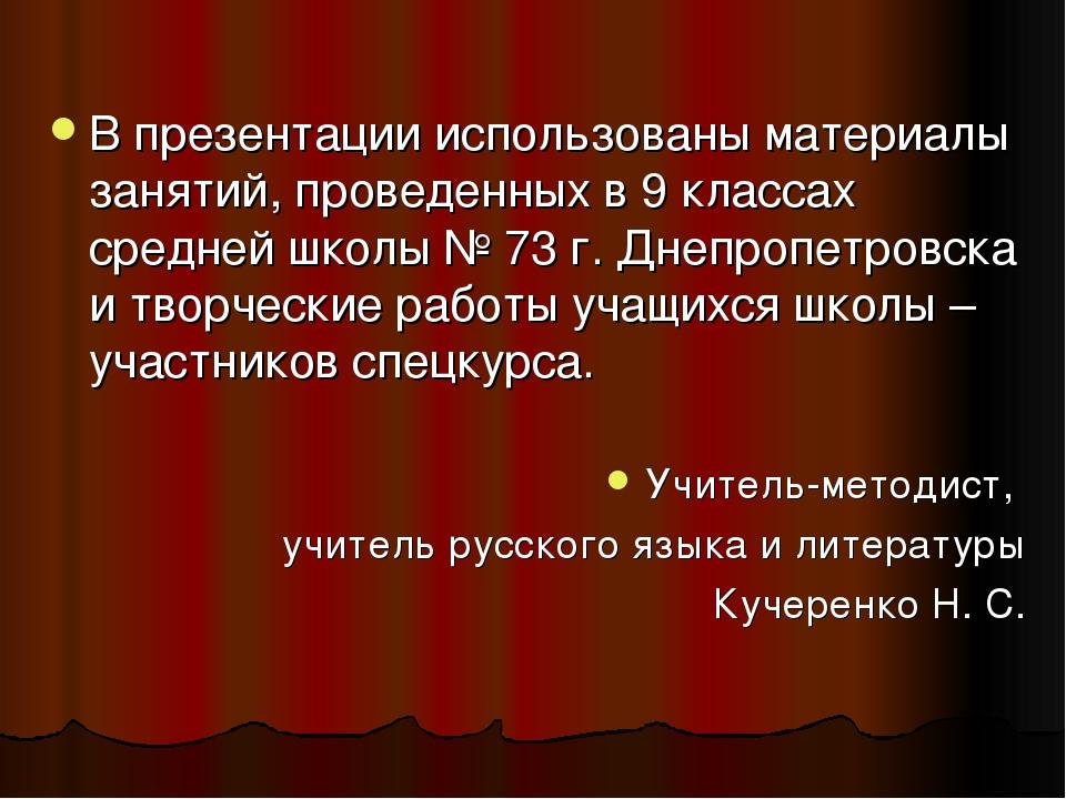 В презентации использованы материалы занятий, проведенных в 9 классах средней школы № 73 г. Днепропетровска и творческие работы учащихся школы – уч...