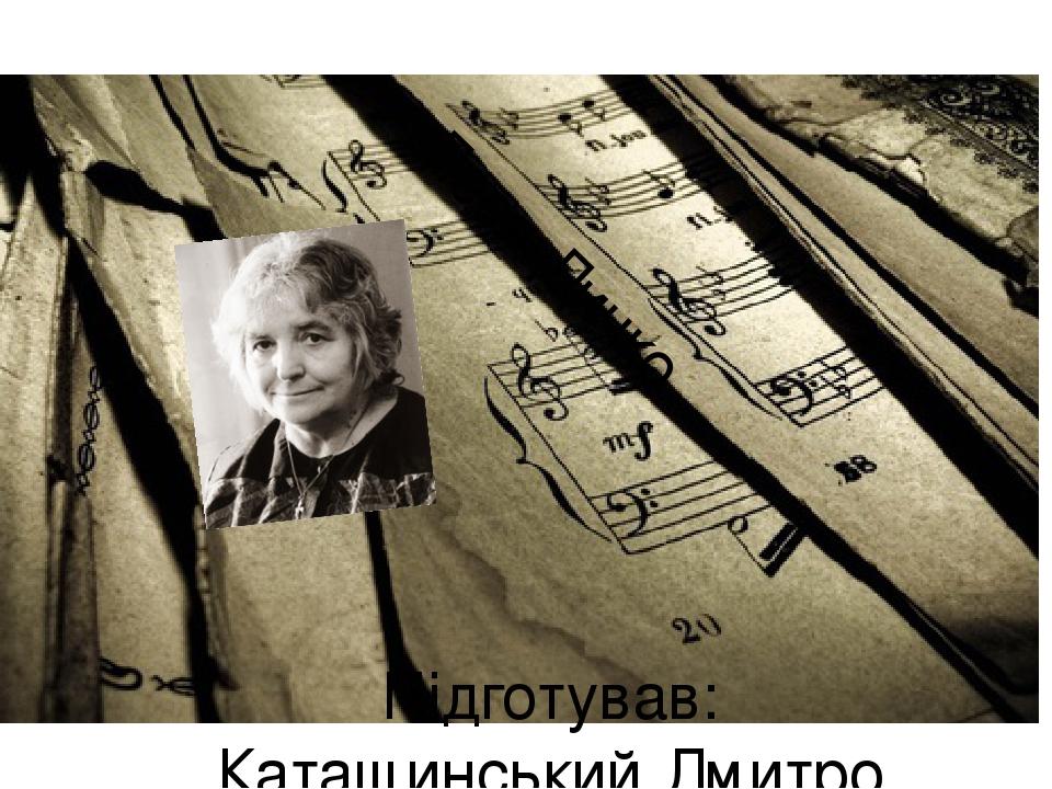 Леся Дичко Підготував: Каташинський Дмитро Володимирович