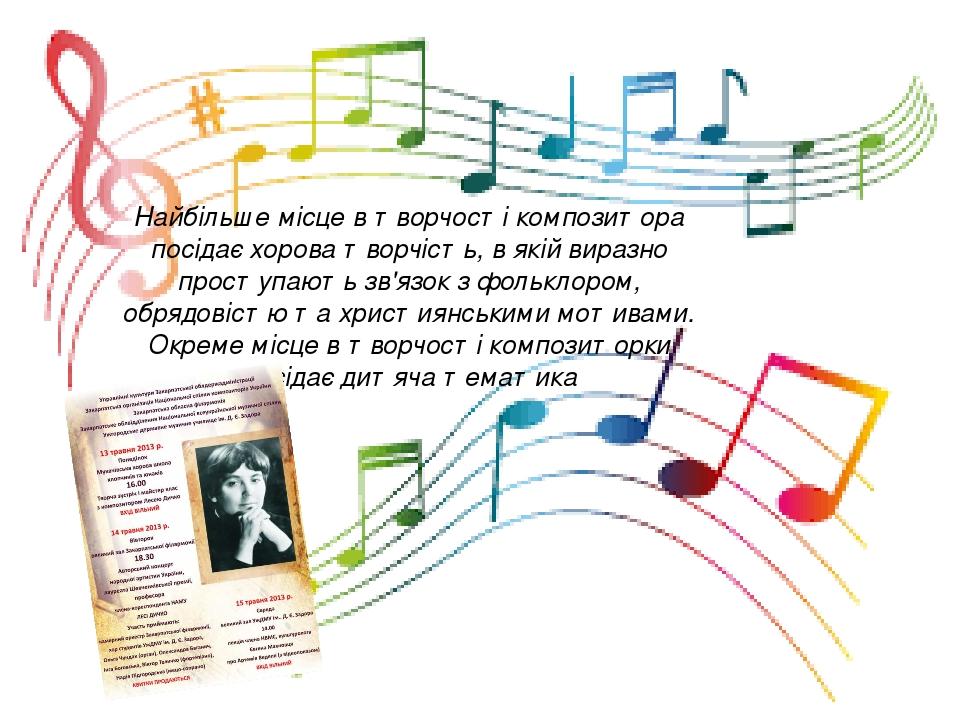 Найбільше місце в творчості композитора посідає хорова творчість, в якій виразно проступають зв'язок з фольклором, обрядовістю та християнськими мо...