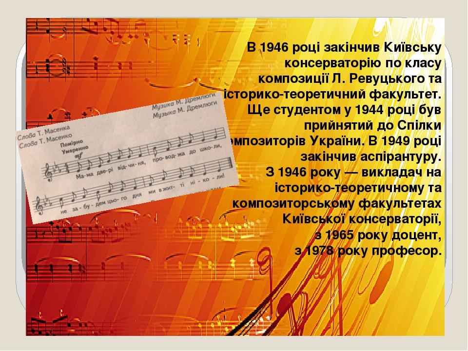 В1946році закінчивКиївську консерваторіюпо класу композиціїЛ. Ревуцькогота історико-теоретичний факультет. Ще студентом у1944році був прийн...