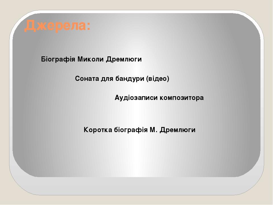 Джерела: Біографія Миколи Дремлюги Соната для бандури (відео) Аудіозаписи композитора Коротка біографія М. Дремлюги