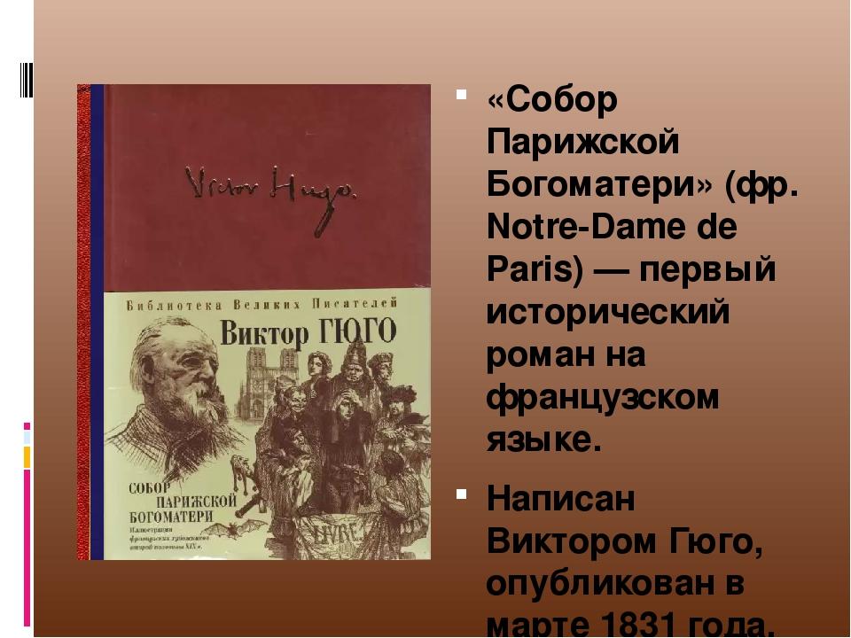 «Собор Парижской Богоматери» (фр. Notre-Dame de Paris) — первый исторический роман на французском языке. Написан Виктором Гюго, опубликован в марте...