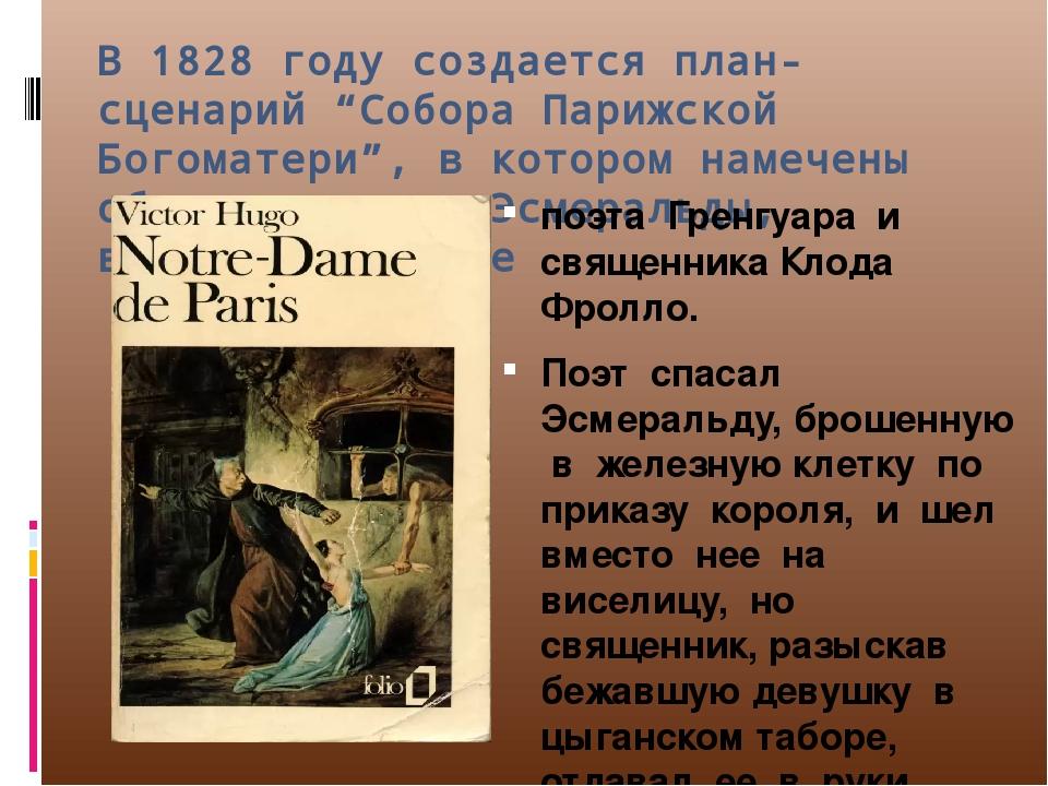 """В 1828 году создается план-сценарий """"Собора Парижской Богоматери"""", в котором намечены образы цыганки Эсмеральды, влюбленных в нее поэта Гренгуара и..."""