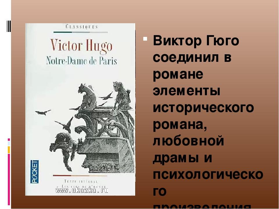 Виктор Гюго соединил в романе элементы исторического романа, любовной драмы и психологического произведения.