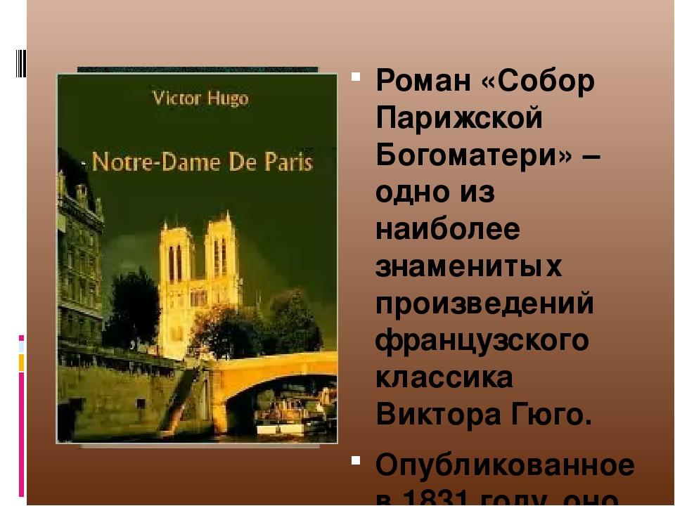 Роман «Собор Парижской Богоматери» – одно из наиболее знаменитых произведений французского классика Виктора Гюго. Опубликованное в 1831 году, оно и...