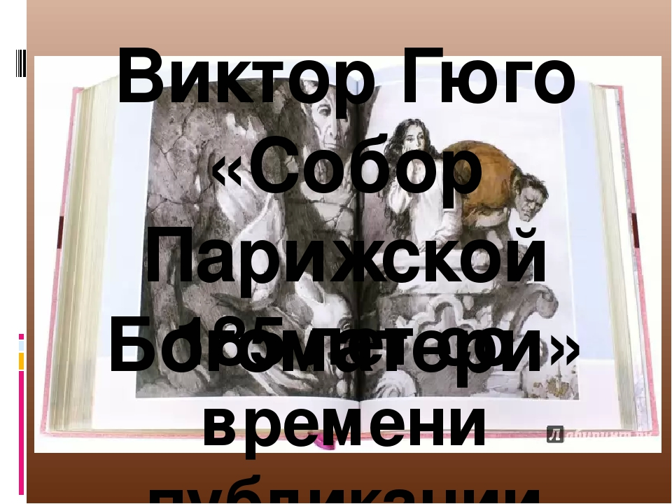 Виктор Гюго «Собор Парижской Богоматери» 185 лет со времени публикации романа
