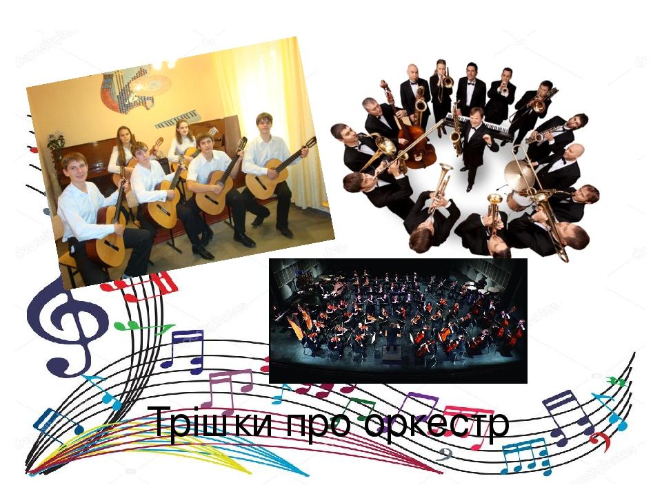 Трішки про оркестр