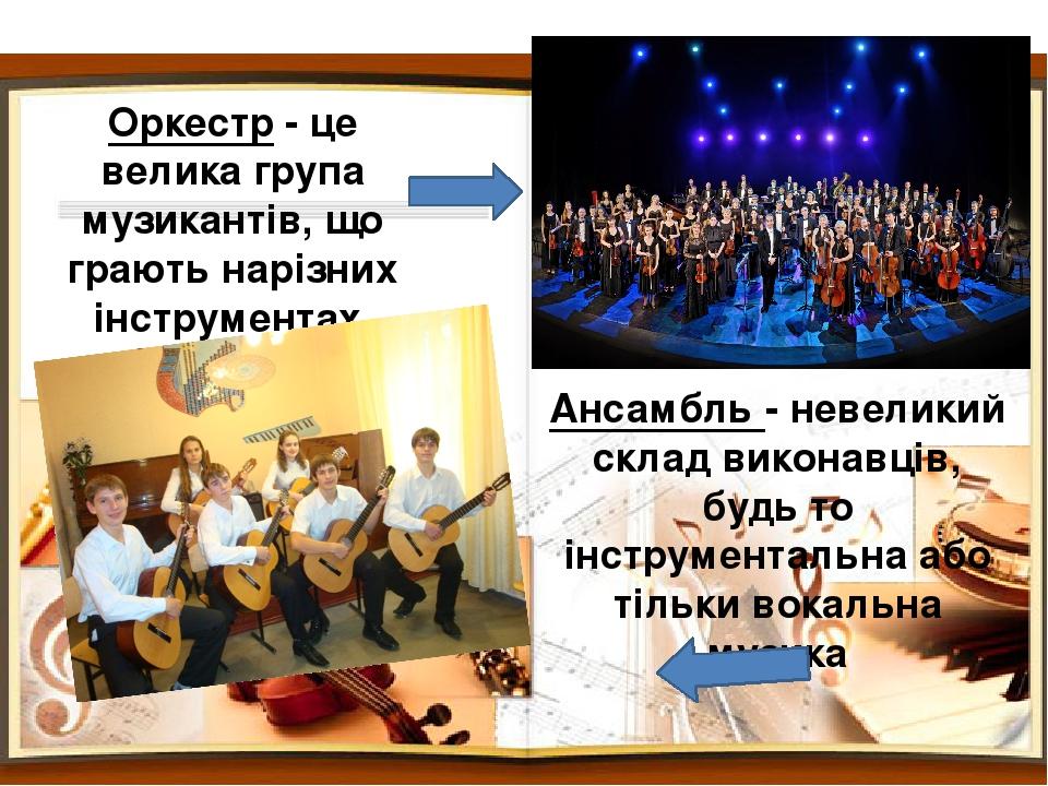 Оркестр - це велика група музикантів, що грають нарізних інструментах. Ансамбль - невеликий склад виконавців, будь то інструментальна або тільки во...