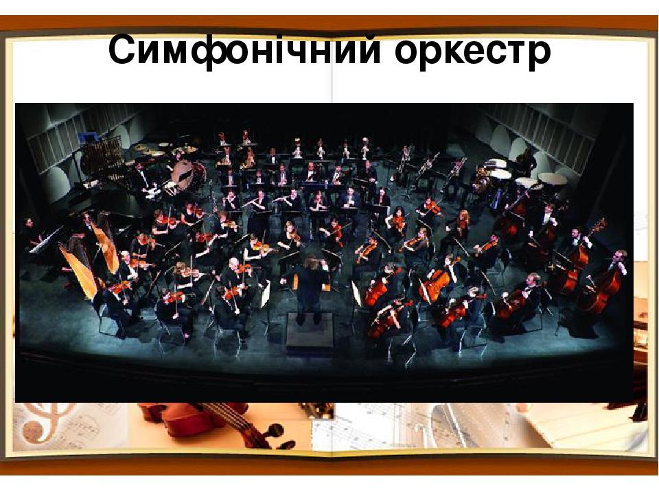 Симфонічний оркестр