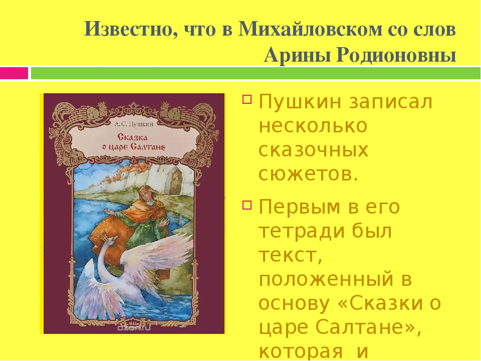 Известно, что в Михайловском со слов Арины Родионовны Пушкин записал несколько сказочных сюжетов. Первым в его тетради был текст, положенный в осно...