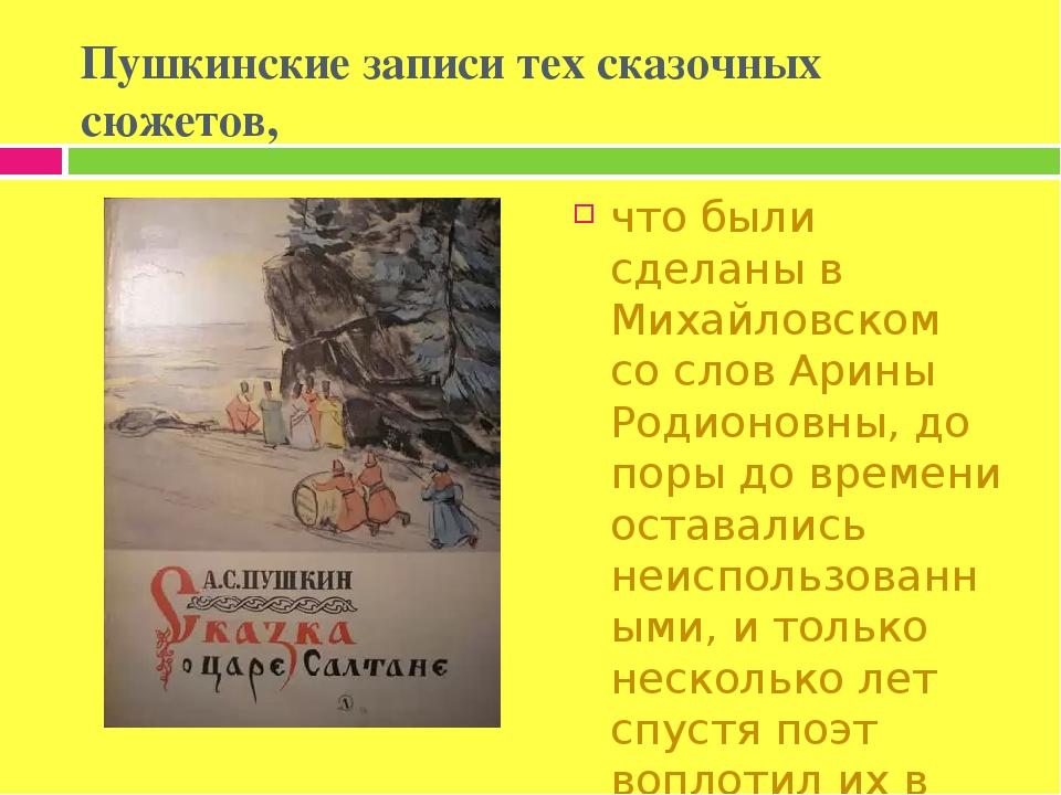Пушкинские записи тех сказочных сюжетов, что были сделаны в Михайловском со слов Арины Родионовны, до поры до времени оставались неиспользованными,...