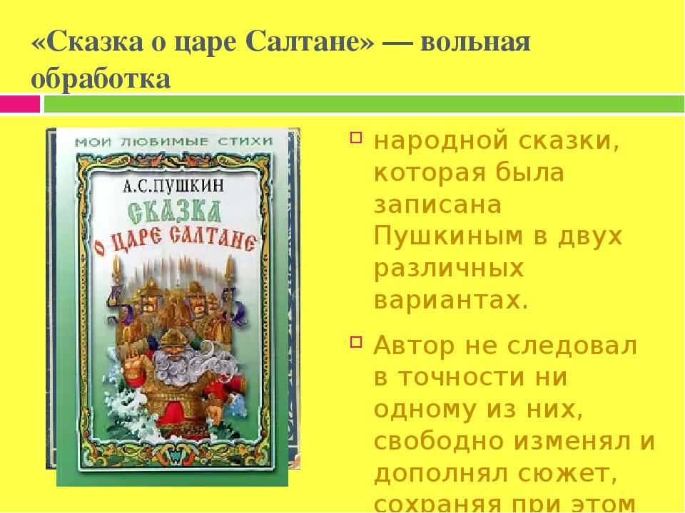 «Сказка о царе Салтане» — вольная обработка народной сказки, которая была записана Пушкиным в двух различных вариантах. Автор не следовал в точност...