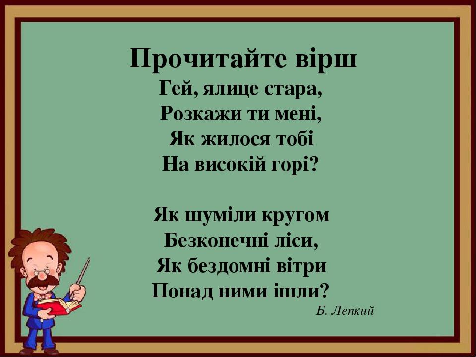 Прочитайте вірш Гей, ялице стара, Розкажи ти мені, Як жилося тобі На високій горі? Як шуміли кругом Безконечні ліси, Як бездомні вітри Понад...