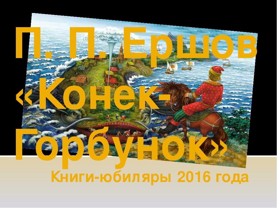 П. П. Ершов «Конек-Горбунок» Книги-юбиляры 2016 года