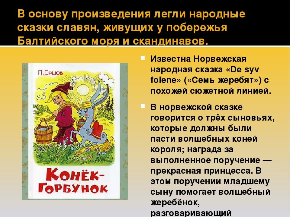В основу произведения легли народные сказки славян, живущих у побережья Балтийского моря и скандинавов. Известна Норвежская народная сказка «De syv...