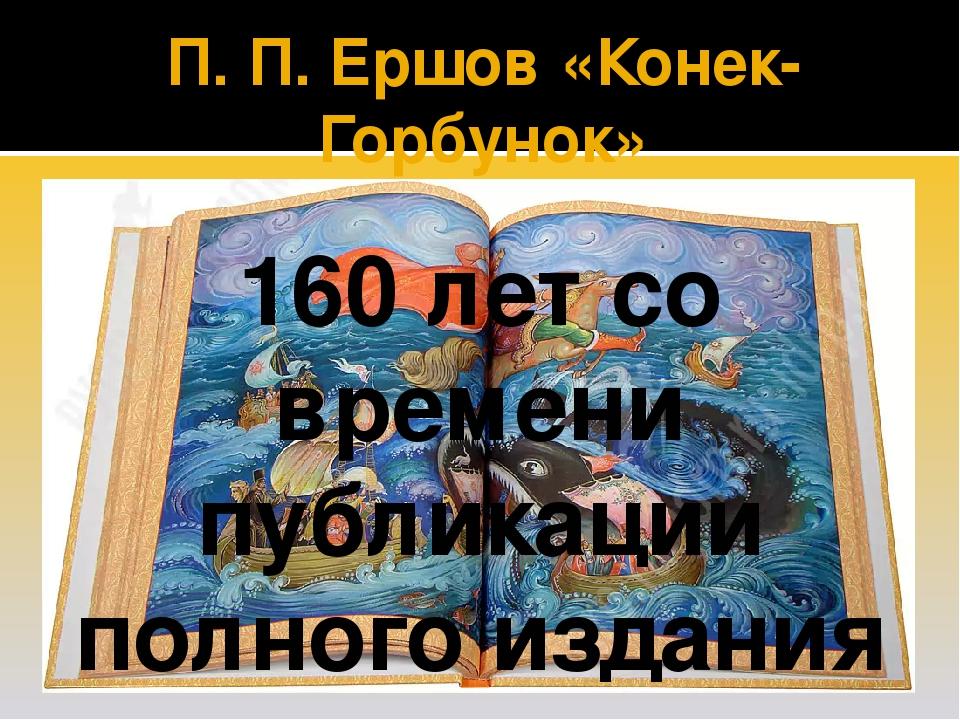П. П. Ершов «Конек-Горбунок» 160 лет со времени публикации полного издания сказки