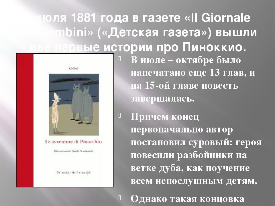 7 июля 1881 года в газете «Il Giornale dei Bambini» («Детская газета») вышли две первые истории про Пиноккио. В июле – октябре было напечатано еще ...