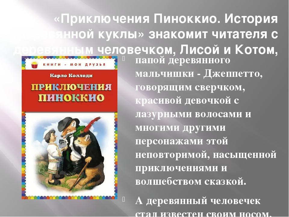 «Приключения Пиноккио. История деревянной куклы» знакомит читателя с деревянным человечком, Лисой и Котом, папой деревянного мальчишки - Джеппетто,...