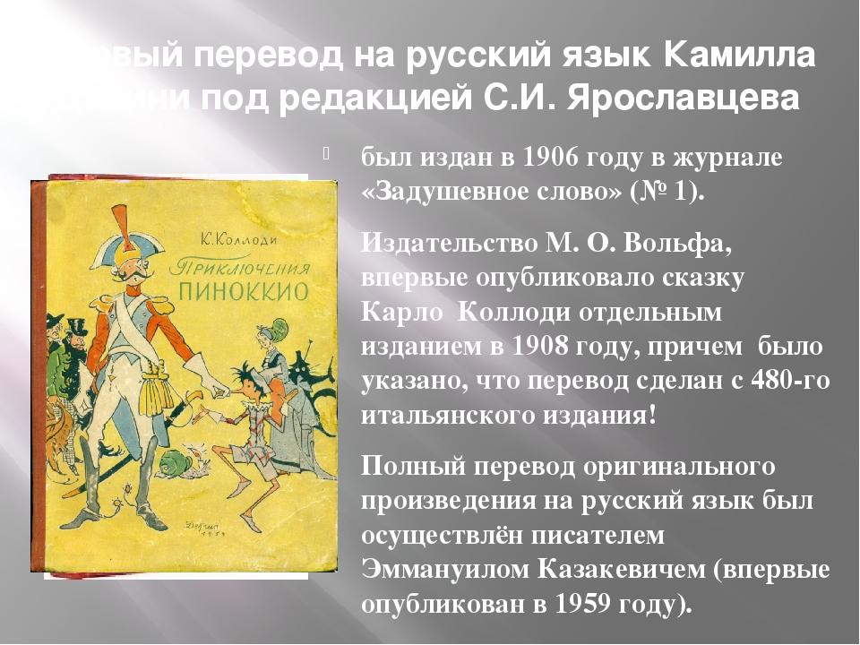 Первый перевод на русский язык Камилла Данини под редакцией С.И. Ярославцева был издан в 1906 году в журнале «Задушевное слово» (№ 1). Издательство...