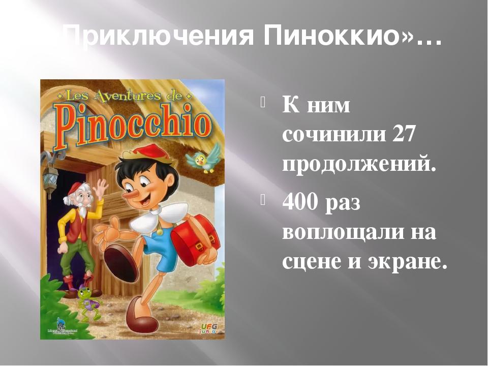 «Приключения Пиноккио»… К ним сочинили 27 продолжений. 400 раз воплощали на сцене и экране.
