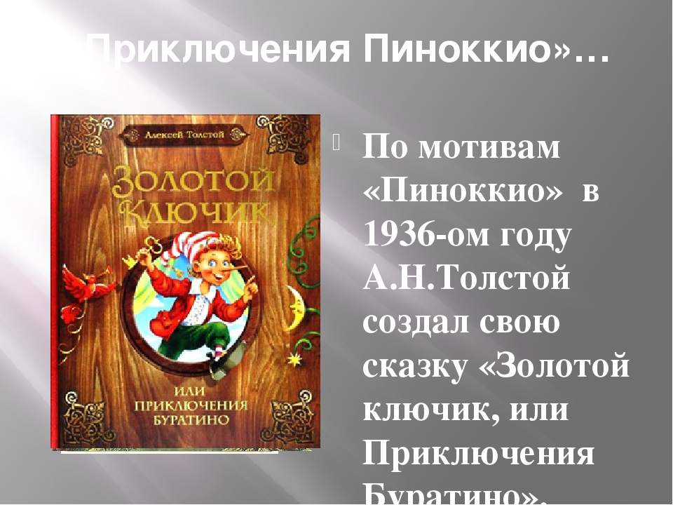 «Приключения Пиноккио»… По мотивам «Пиноккио» в 1936-ом году А.Н.Толстой создал свою сказку «Золотой ключик, или Приключения Буратино».