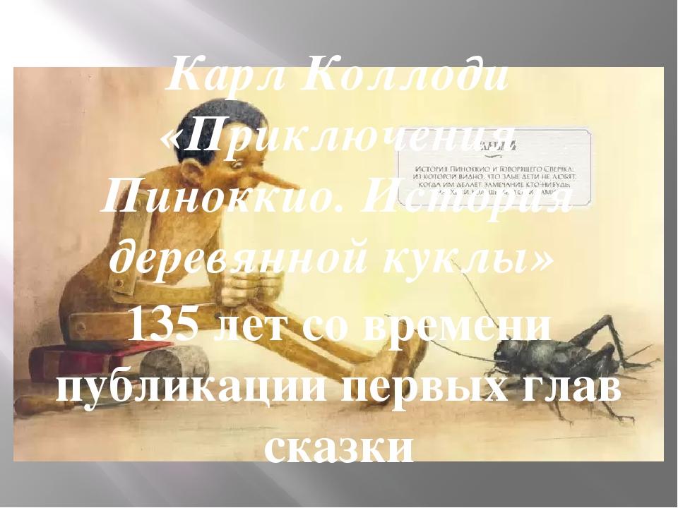 Карл Коллоди «Приключения Пиноккио. История деревянной куклы» 135 лет со времени публикации первых глав сказки