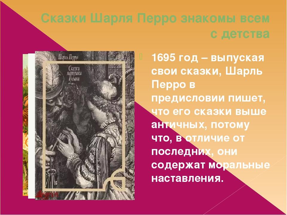 Сказки Шарля Перро знакомы всем с детства 1695 год – выпуская свои сказки, Шарль Перро в предисловии пишет, что его сказки выше античных, потому чт...